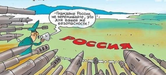 Политика: НАТО окружает Россию для её же блага:-)