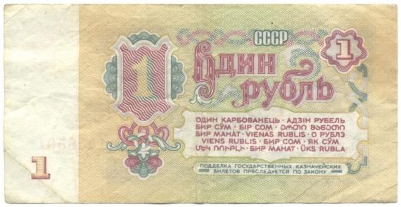 Общество: Рубль