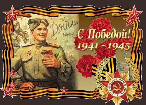 Даты: С Днем Победы!