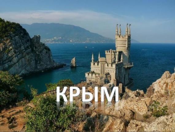 Общество: Крым без иллюзий