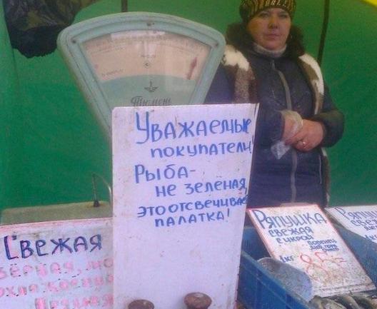 Картинки: Веселый рынок