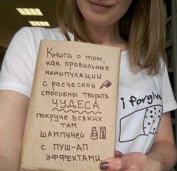 Общество: Креативные иркутские библиотекари