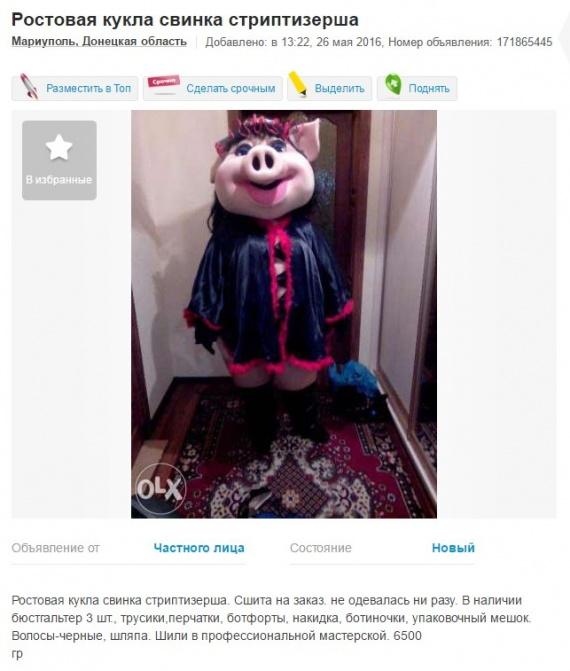 Безумный мир: Свинка Пеппа стриптизерша