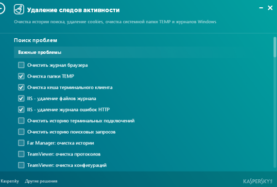 Технологии: Kaspersky Cleaner – для очистки и оптимизации Windows