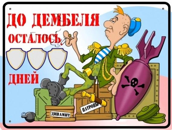 Общество: Дедовщина в Советской армии