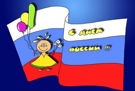 Общество: День России
