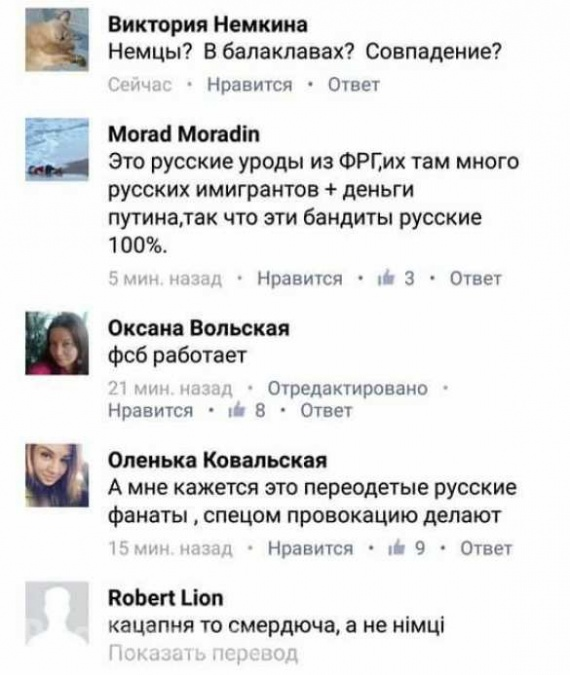 404: Путинский спецназ под видом болельщиков - украинская шиза