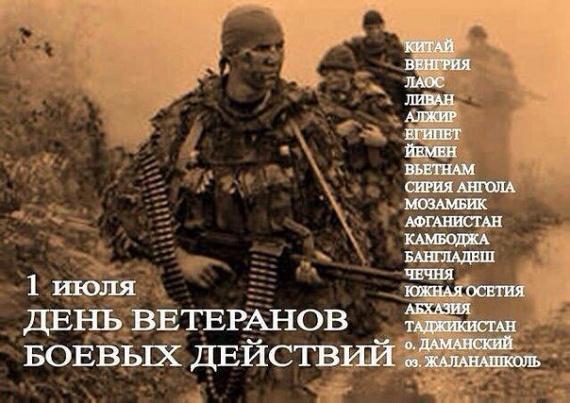 Даты: День ветеранов боевых действий