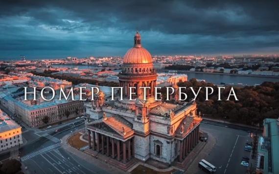 Общество: Номер Петербурга