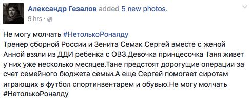Общество: В русском футболе есть человек, которым можно гордиться