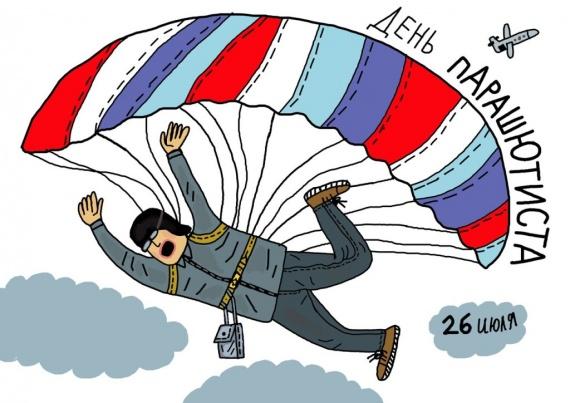 Даты: День парашютиста
