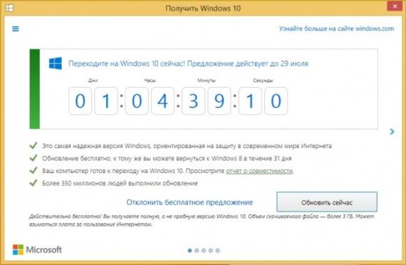 Технологии: Последний шанс на бесплатное обновление до Windows 10