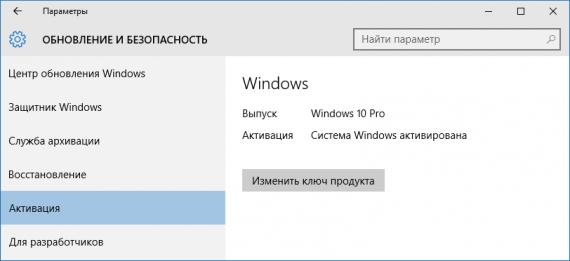 Технологии: Вопросы по активации Windows 10