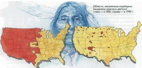 История: Как уничтожали индейцев