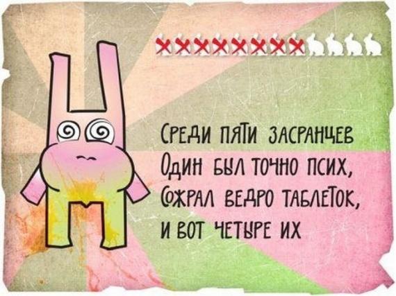 Картинки: Песня про зайцев