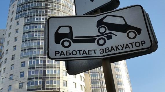 Новости: Новые тарифы за штрафстоянку