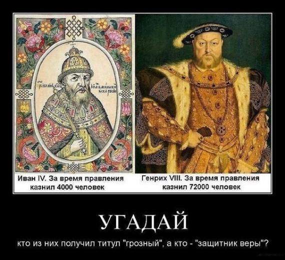 История: С днем рождения, Иван Грозный!