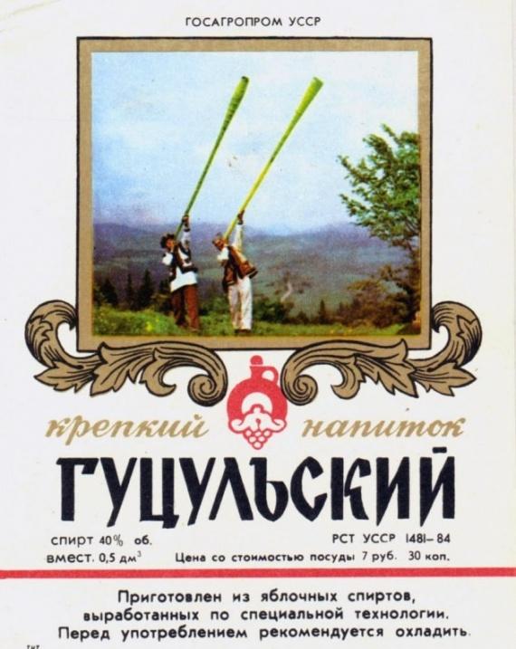 Интересное: Что пили в СССР