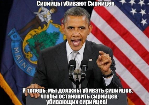 Политика: Обама заявил, что РФ должна пойти на уступки, чтобы дать США развернуться в Сирии
