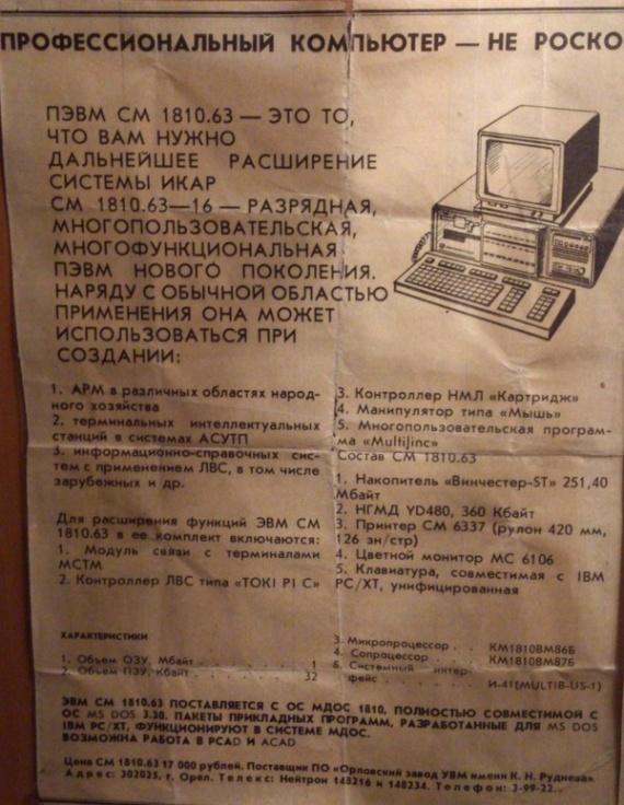 Технологии: Компьютер - не роскошь