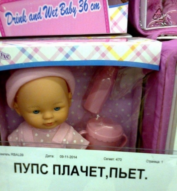 Безумный мир: И снова детские игрушки