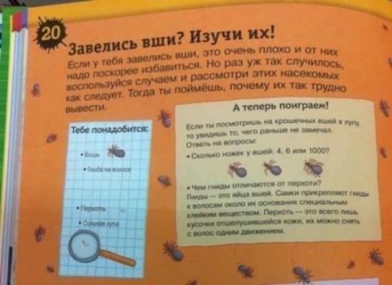 Безумный мир: Учат в школе