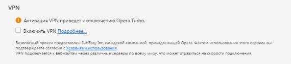 Технологии: Новый браузер Opera получил встроенную VPN-сеть