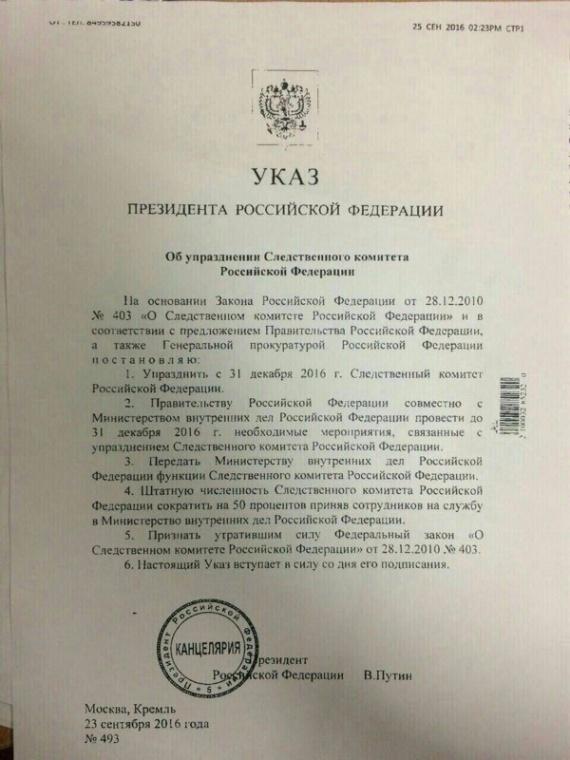 Право и закон: В Бурятии появилась подделка указа Путина об объединении МВД и СКР