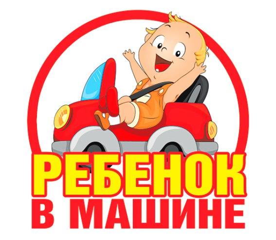 Право и закон: В России изменятся правила перевозки детей в автомобиле