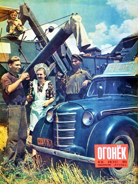 История: Лето 1953-го