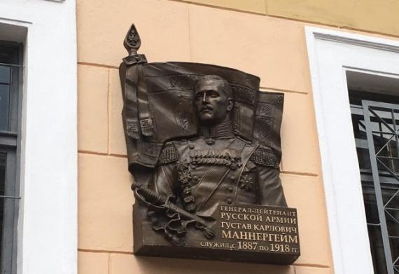 Новости: В Петербурге демонтировали памятную доску генералу Маннергейм