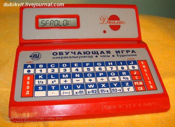 История: Советский детский компьютер