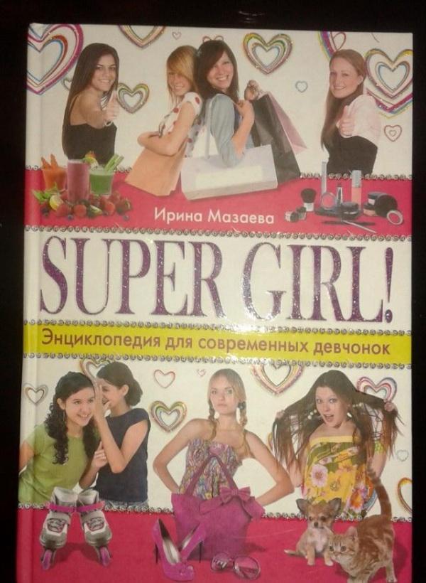 Безумный мир: Энциклопедия современной девочки