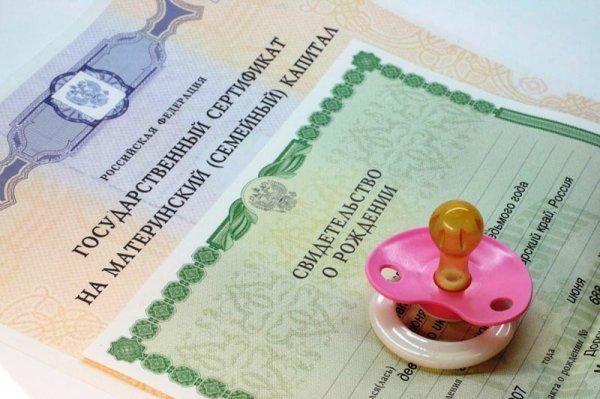 Общество: Получить материнский капитал станет проще