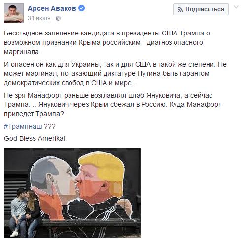 404: Аваков испугался и удалил свой пост про Трампа