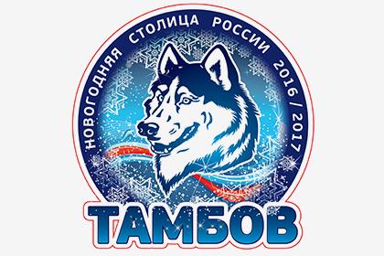 Общество: Символ Нового года - тамбовский волк