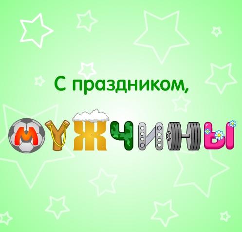 Даты: Международныйо мужской день