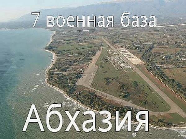 Новости: Госдума одобрила объединение войск России и Абхазии
