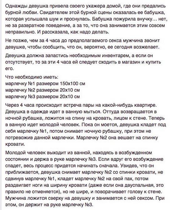 Юмор: Марля и секс в СССР
