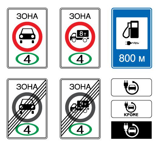Новости: Новые знаки для электромобилей