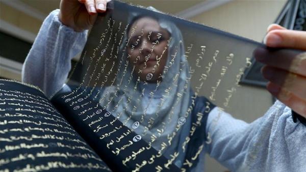 Интересное: Золотой Коран