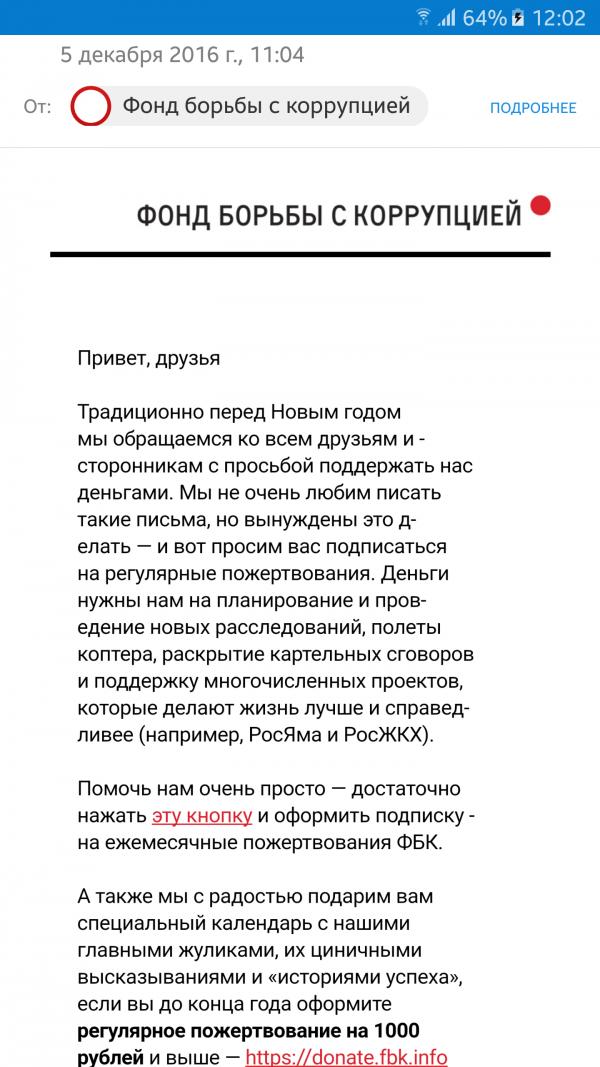 Блог X86: Общество: Опять пришел спам от Навального
