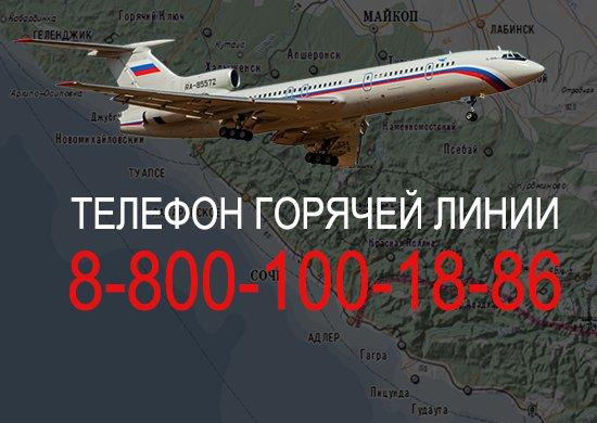 Происшествия: Самолёт Ту-154 упал в море после вылета из Адлера