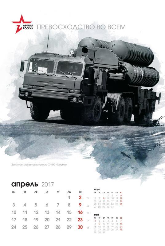 Календарь военный на 2017 год