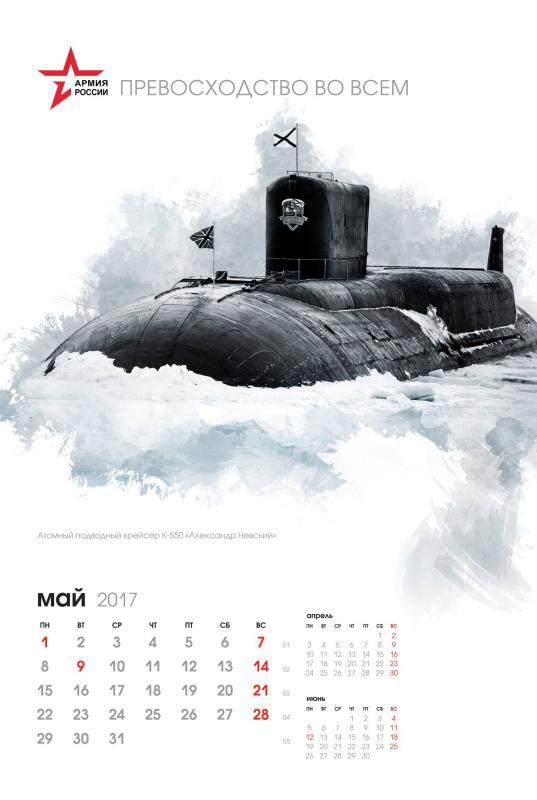Интересное: Календарь на 2017 год от Минобороны России