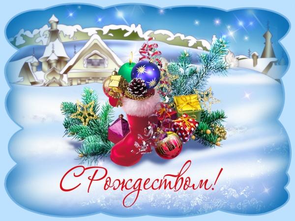 Даты: С Рождеством!