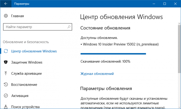 Блог djamix: Microsoft выпустила сборку Windows 10 Creators Update 15002 для ПК в быстром цикле