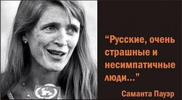 Политика: Саманта Пауэр снов обвиняет Путина