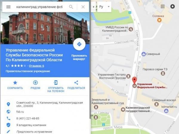 Блог djamix: Гугл управление ФСБ называет гестапо