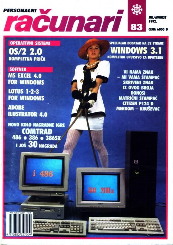 Технологии: Как раньше рекламировали компьютеры